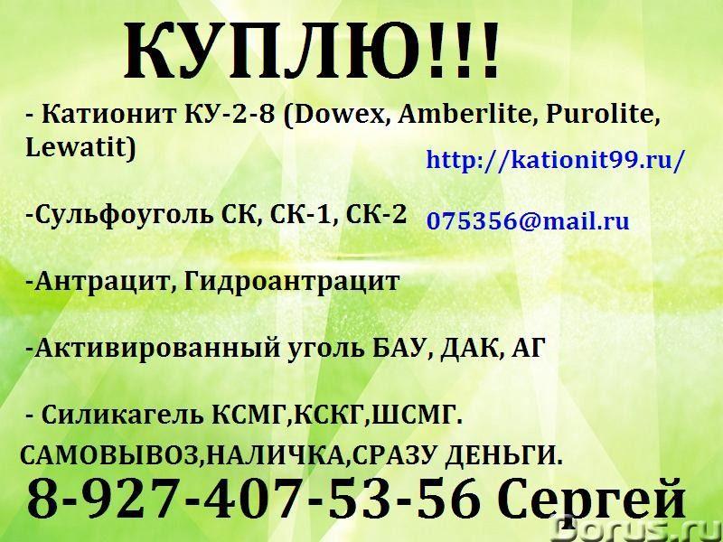 Катионит ку-2-8 покупаю дорого - Химия для производства - Дорого куплю с Вашего предприятия материал..., фото 1