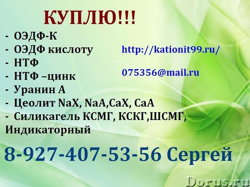 Катионит ку-2-8 покупаю дорого - Химия для производства - Дорого куплю с Вашего предприятия материал..., фото 2