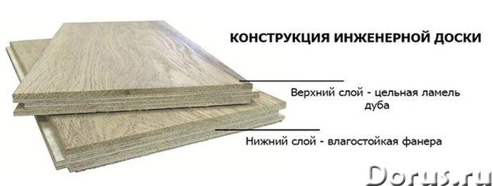 Инженерная доска - Материалы для строительства - Инженерная доска, внешне не сильно отличается от ма..., фото 2