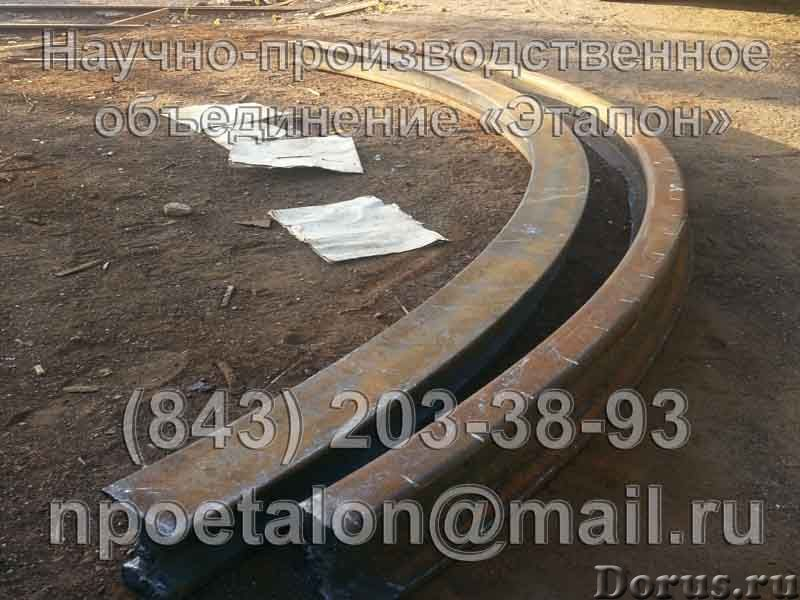 Гибка рельсов Р-65, Р-50, Р-43, Р-24, КР-70, КР-80 - Металлопродукция - Оказываем услуги по гибки ре..., фото 4