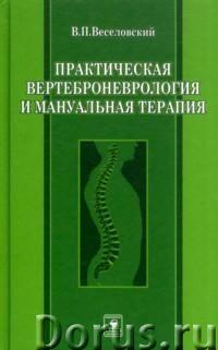 Практическая вертеброневрология и мануальная терапия. Веселовский Виктор Петрович. 2-е издание, стер..., фото 1