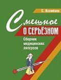 Смешное о серьезном. Сборник медицинских ляпсусов. С.Ксембаев. 9-е издание, дополненное и переработа..., фото 1