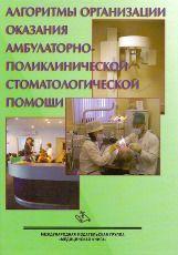 Алгоритмы организации оказания амбулаторно-поликлинической стоматологической помощи. К.Н.Косенко - К..., фото 1