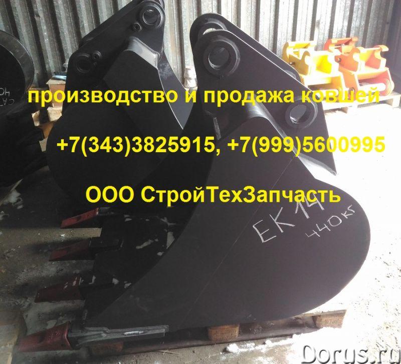 Ковш 0,63 м3 ЕК ЕТ-12,14,16 L=930 мм с коронками Caterpillar - Запчасти и аксессуары - Ковш 0,63 м3..., фото 2
