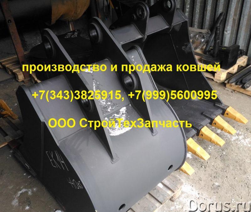 Ковш 0,63 м3 ЕК ЕТ-12,14,16 L=930 мм с коронками Caterpillar - Запчасти и аксессуары - Ковш 0,63 м3..., фото 3