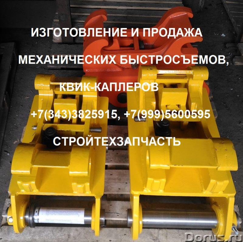 Квик-каплер hyundai robex 200W 210LC 220LC 250LC 260LC - Запчасти и аксессуары - В наличии имеются н..., фото 1