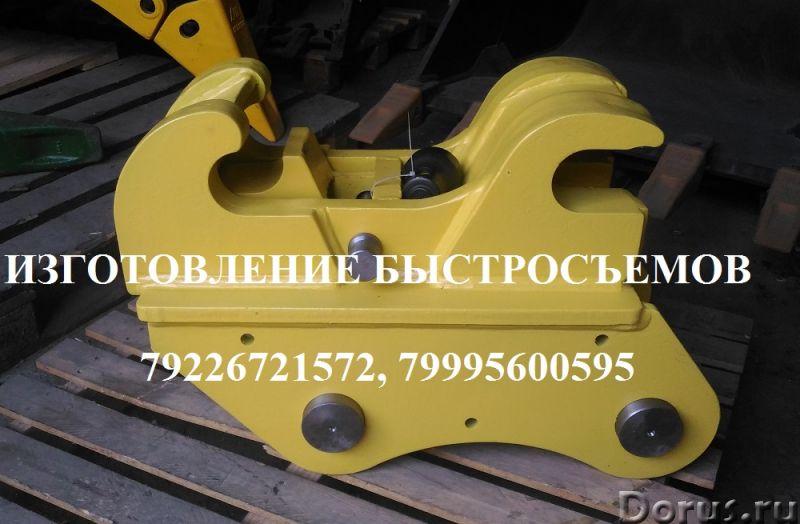 Квик-каплер hyundai robex 200W 210LC 220LC 250LC 260LC - Запчасти и аксессуары - В наличии имеются н..., фото 2