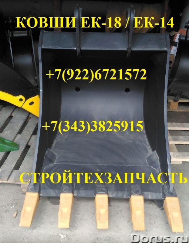 Ковш ЕК 18 тверской в наличии - Запчасти и аксессуары - Ковш ЕК 18 тверской в наличии, объем 0,8 куб..., фото 1