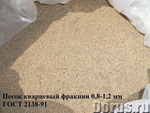 Песок заполнитель - Товары промышленного назначения - Песок кварцевый применяется как заполнитель фи..., фото 1