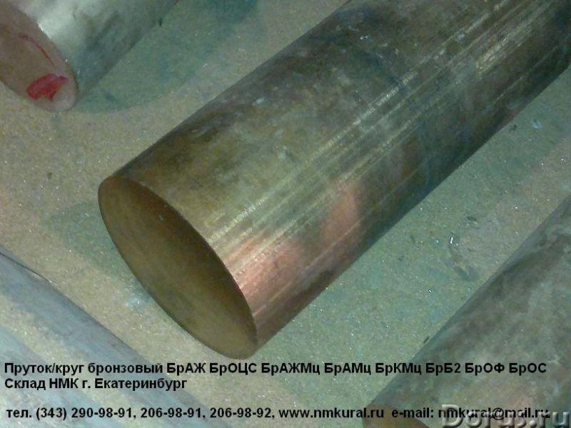 Продам бронзу бериллиевую БрБ2 ГОСТ 15835-70 пруток - Металлопродукция - Пруток БрБ2 ГОСТ 15835-70 ф..., фото 1